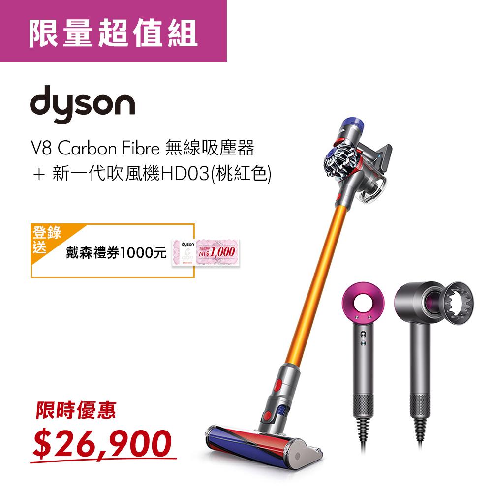 【限量超值組】Dyson戴森 V8 Carbon Fibre SV10E 無線吸塵器 + HD03桃紅色吹風機