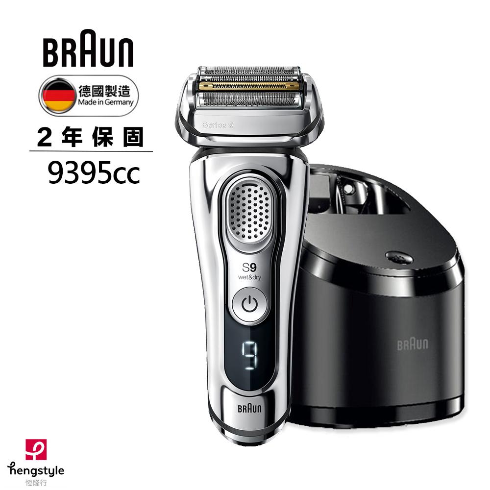 德國百靈BRAUN-9系列音波電動刮鬍刀/電鬍刀 9395cc 送電動牙刷SS7000