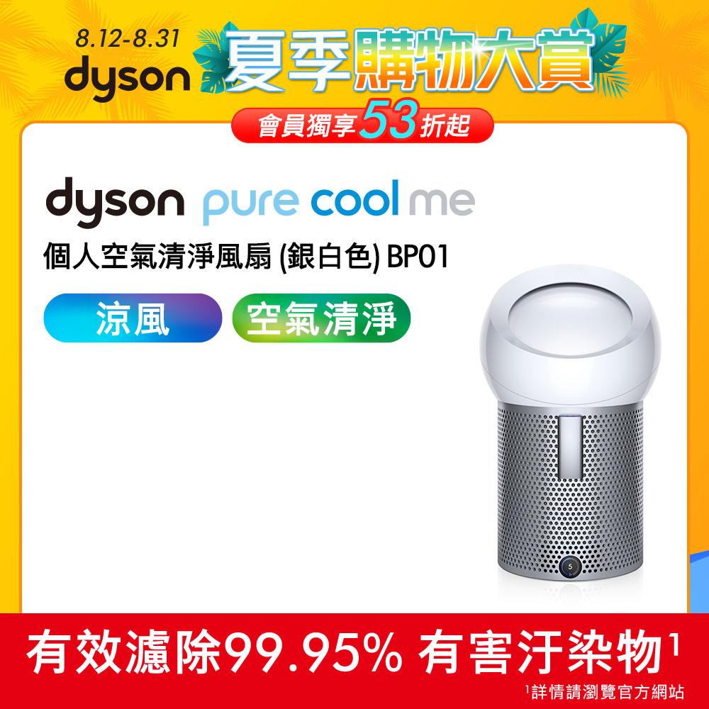 【8/13-8/31加碼送帆布包】Dyson戴森 Pure Cool Me 個人空氣清淨風扇BP01(銀白色)