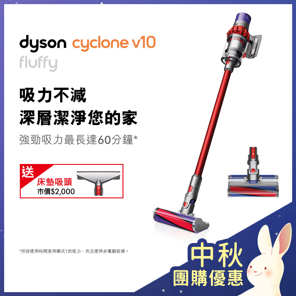 【8/13-8/31加碼送迷你軟毛吸頭】Dyson戴森 Cyclone V10 Fluffy SV12 無線吸塵器