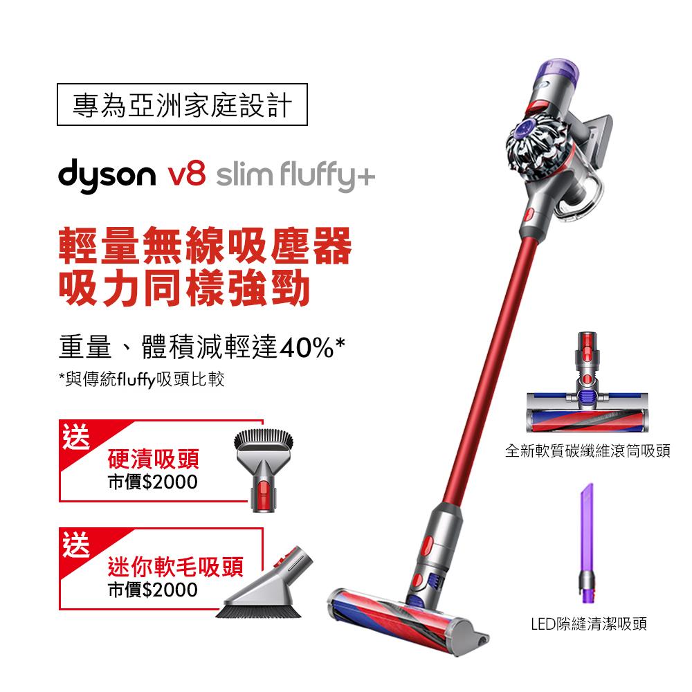 【送迷你軟毛吸頭+硬漬吸頭】Dyson戴森 V8 slim fluffy+ 無線吸塵器