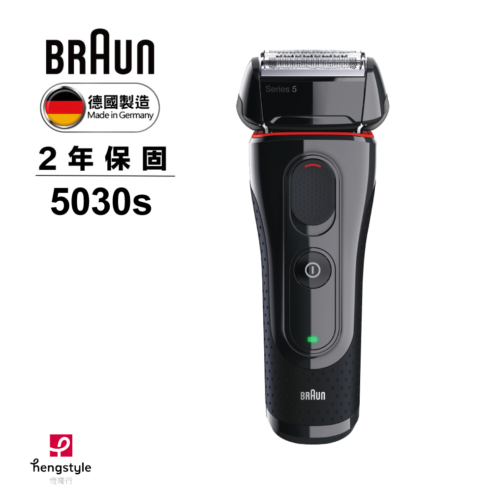 德國百靈BRAUN-新5系列靈動貼面電鬍刀 5030s 送歐樂B電動牙刷D100