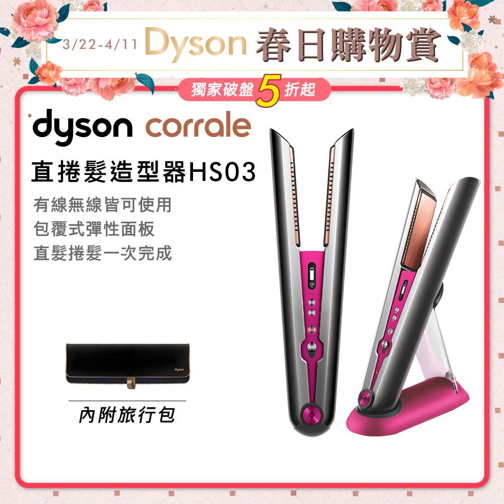 【8月兌換送限量花球燈】Dyson戴森 Corrale 直髮造型器 HS03 (桃紅色)