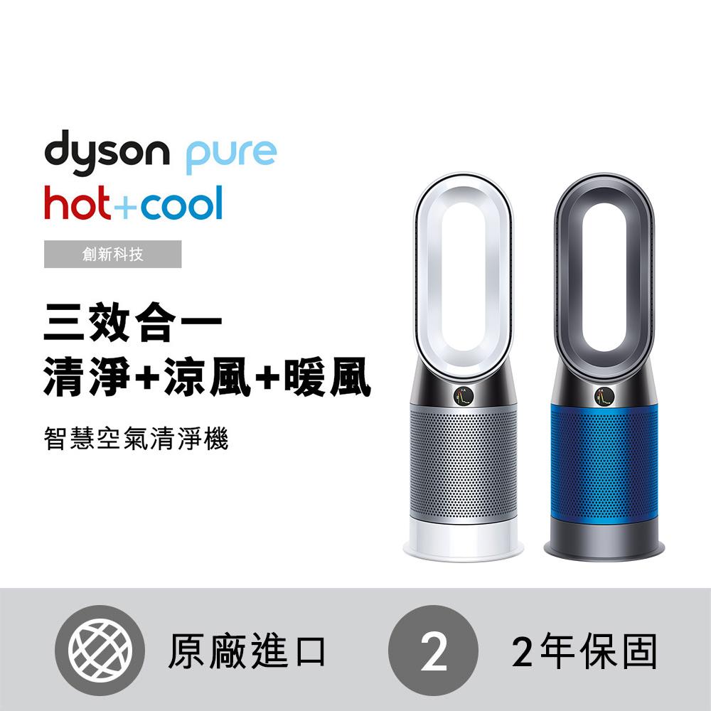 【企業獨家優惠】Dyson戴森 Pure Hot+Cool HP04 三合一涼暖風扇空氣清淨機