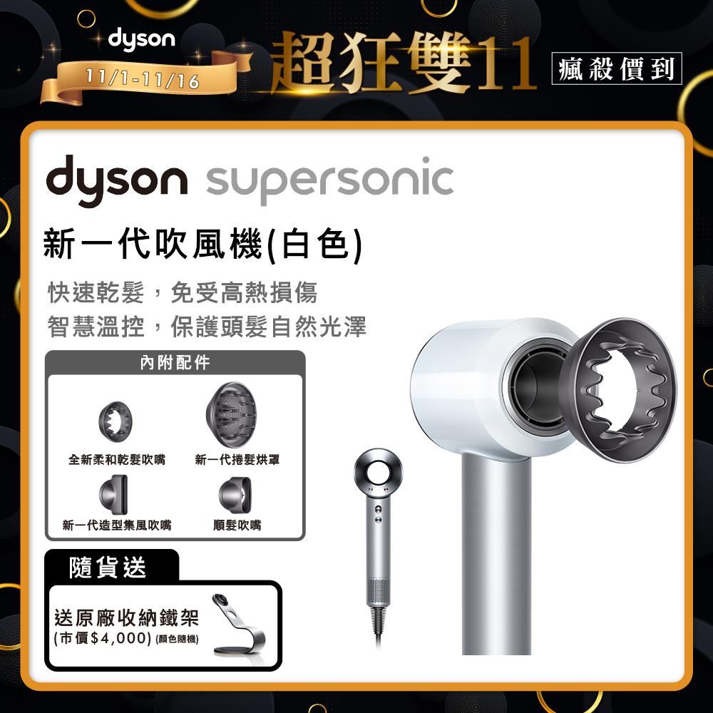 【送輕量空氣導熱圓梳】新一代Dyson Supersonic 吹風機 HD03 銀白色