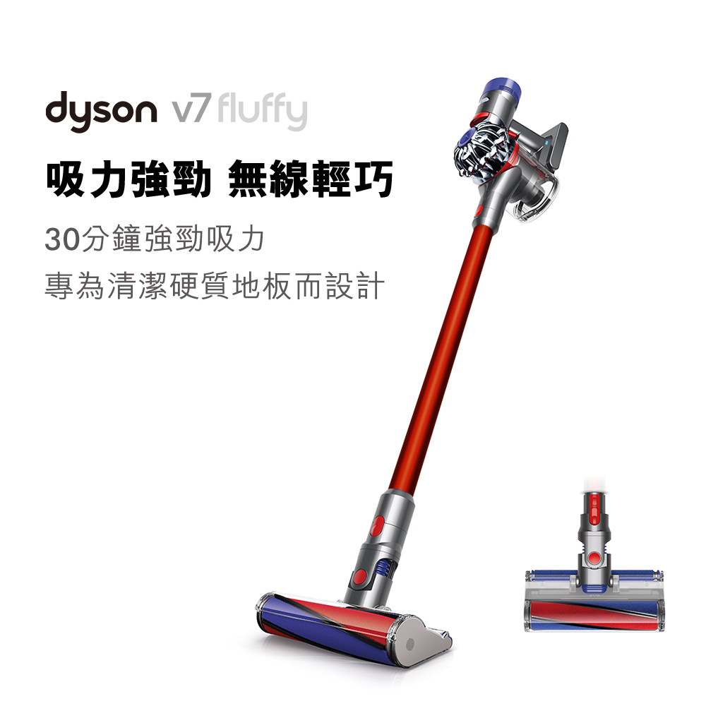 【9/28-9/29登錄送戴森禮券2千元】Dyson戴森 V7 SV11 Fluffy 手持無線吸塵器
