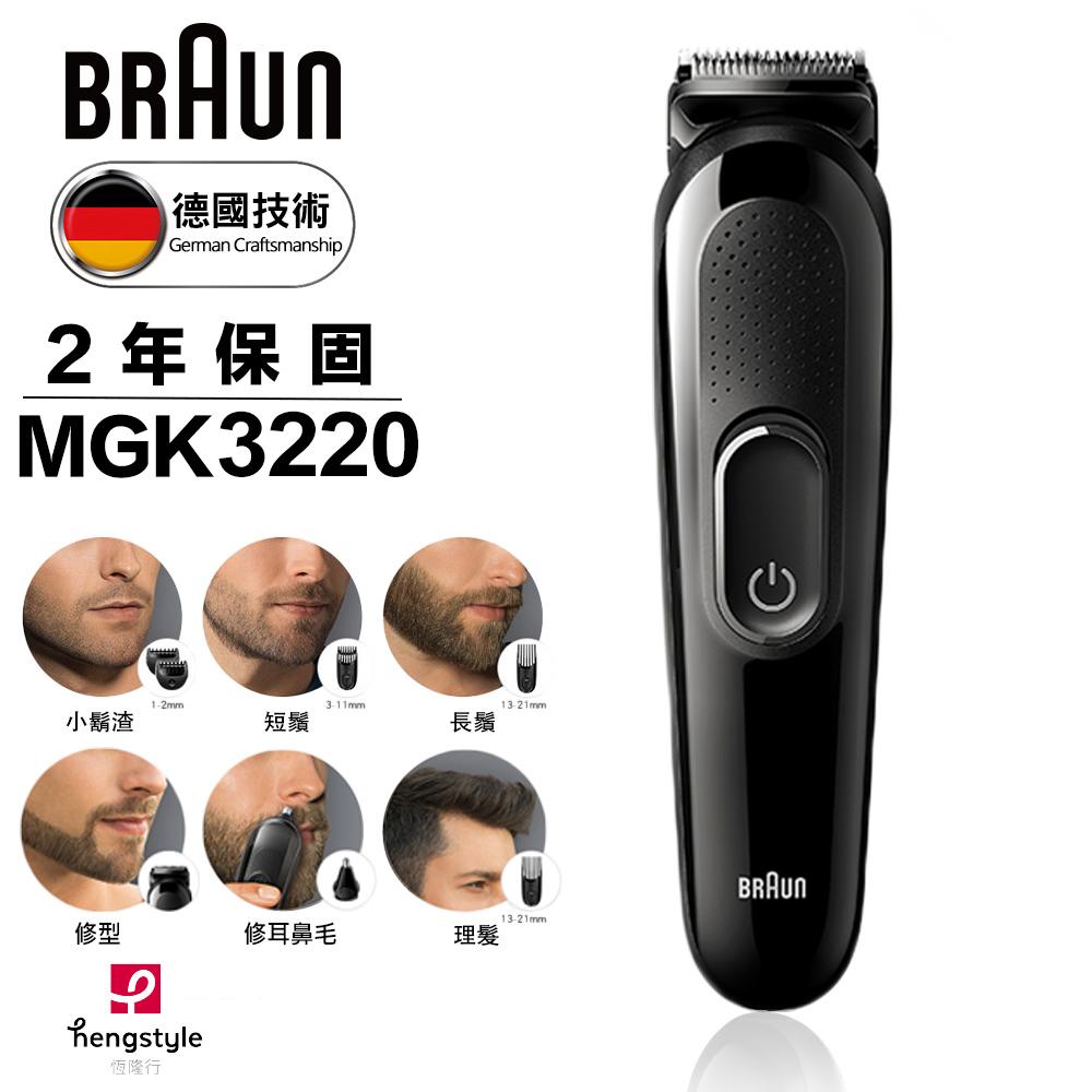 德國百靈Braun-多功能造型器MGK3220