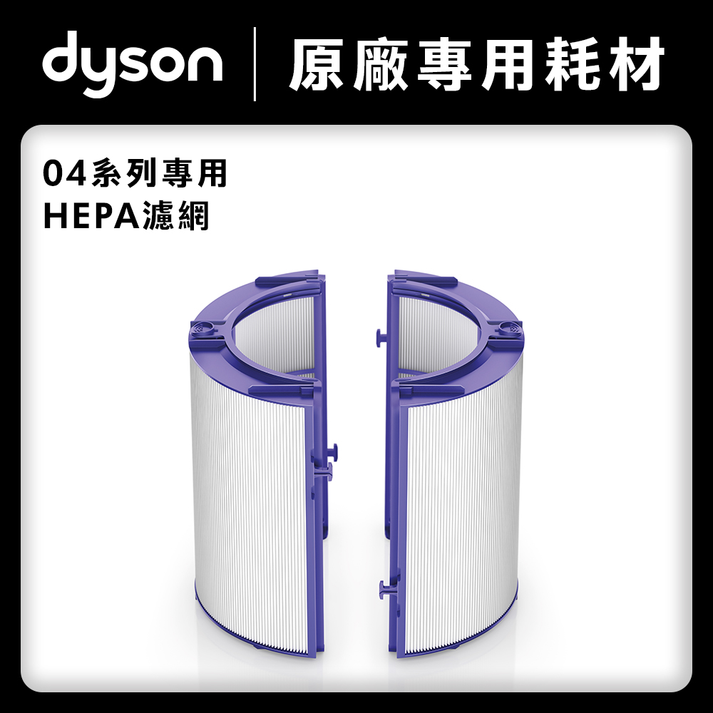 Dyson戴森 04 系列 HEPA濾網 TP04 HP04 DP04 (原廠公司貨)