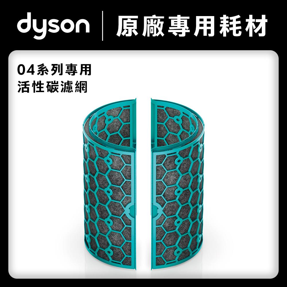 Dyson戴森 04 系列 活性碳濾網 TP04 HP04 DP04 (原廠公司貨)
