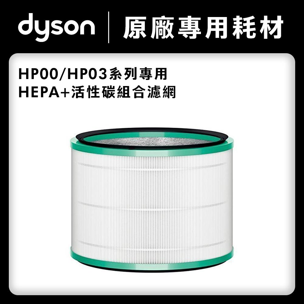 Dyson戴森 HP 系列濾網 HP00 HP01 HP02 HP03(原廠公司貨)