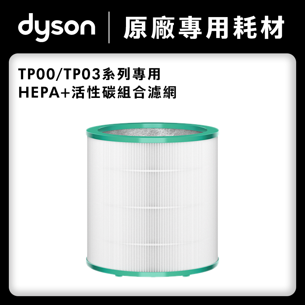 Dyson戴森 TP 系列濾網 TP00 TP02 TP03 BP01 (原廠公司貨)