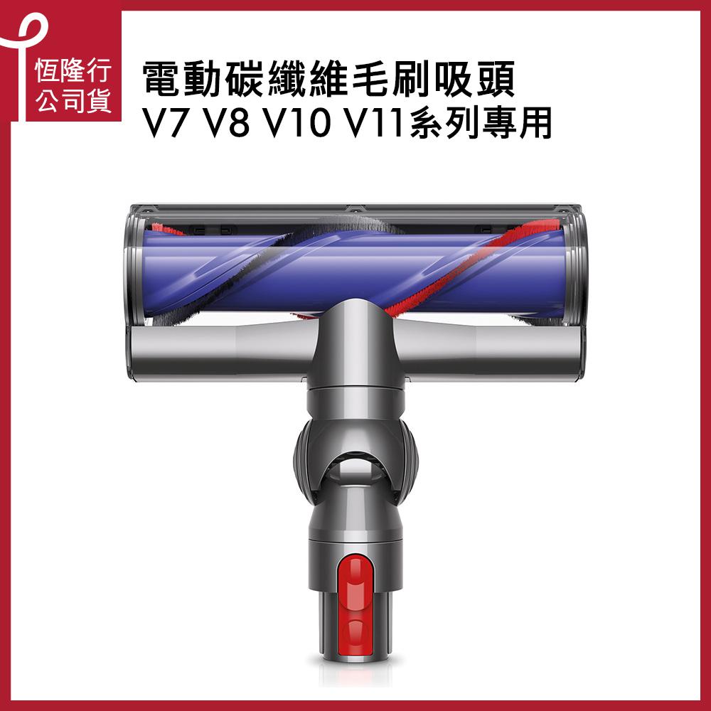 Dyson戴森 V7 V8 V10 V11 系列適用 電動碳纖維毛刷深層吸頭 (原廠公司貨)