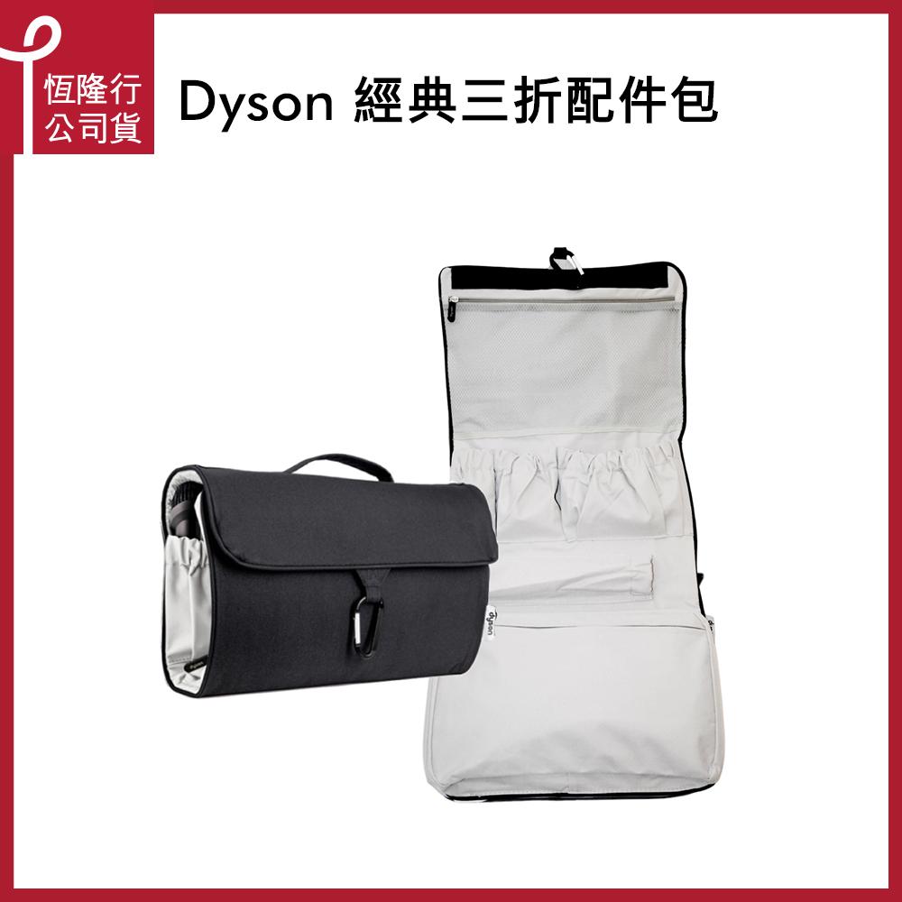 Dyson戴森 經典三折配件包 (原廠公司貨)