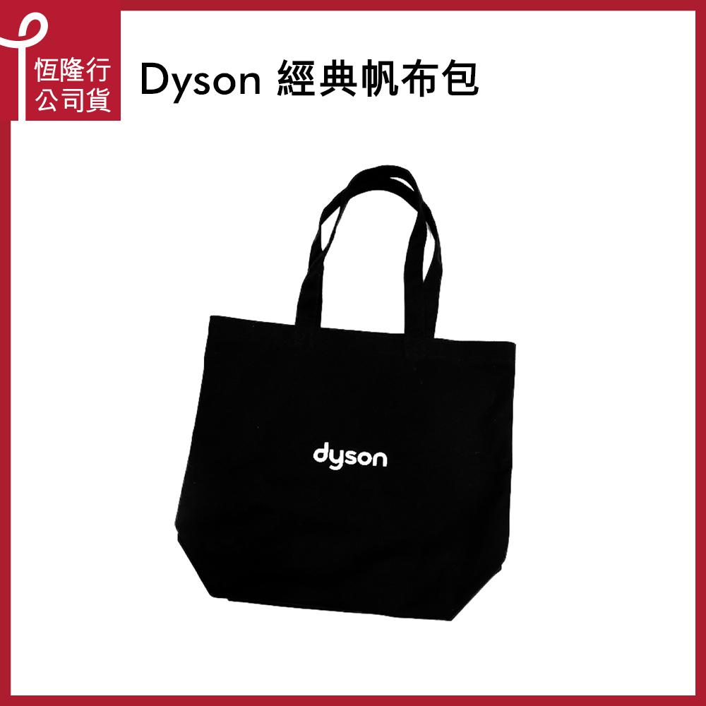Dyson戴森 經典帆布包 (原廠公司貨)