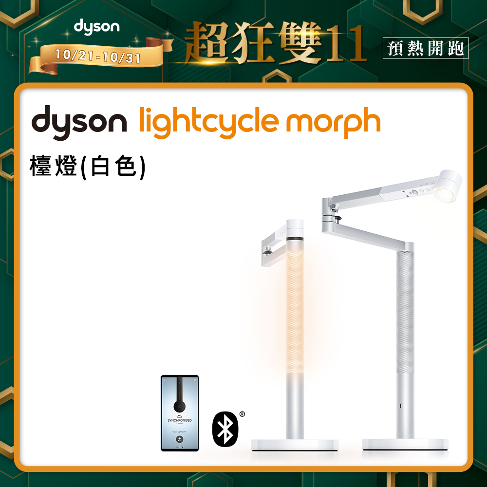 Dyson戴森 Lightcycle Morph 檯燈/桌燈(白色)