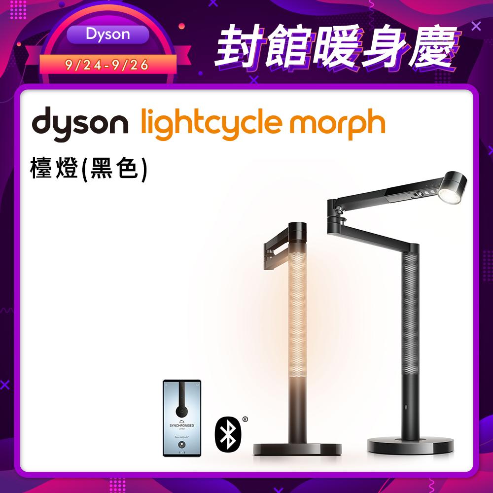 Dyson戴森 Lightcycle Morph 檯燈/桌燈(黑色)