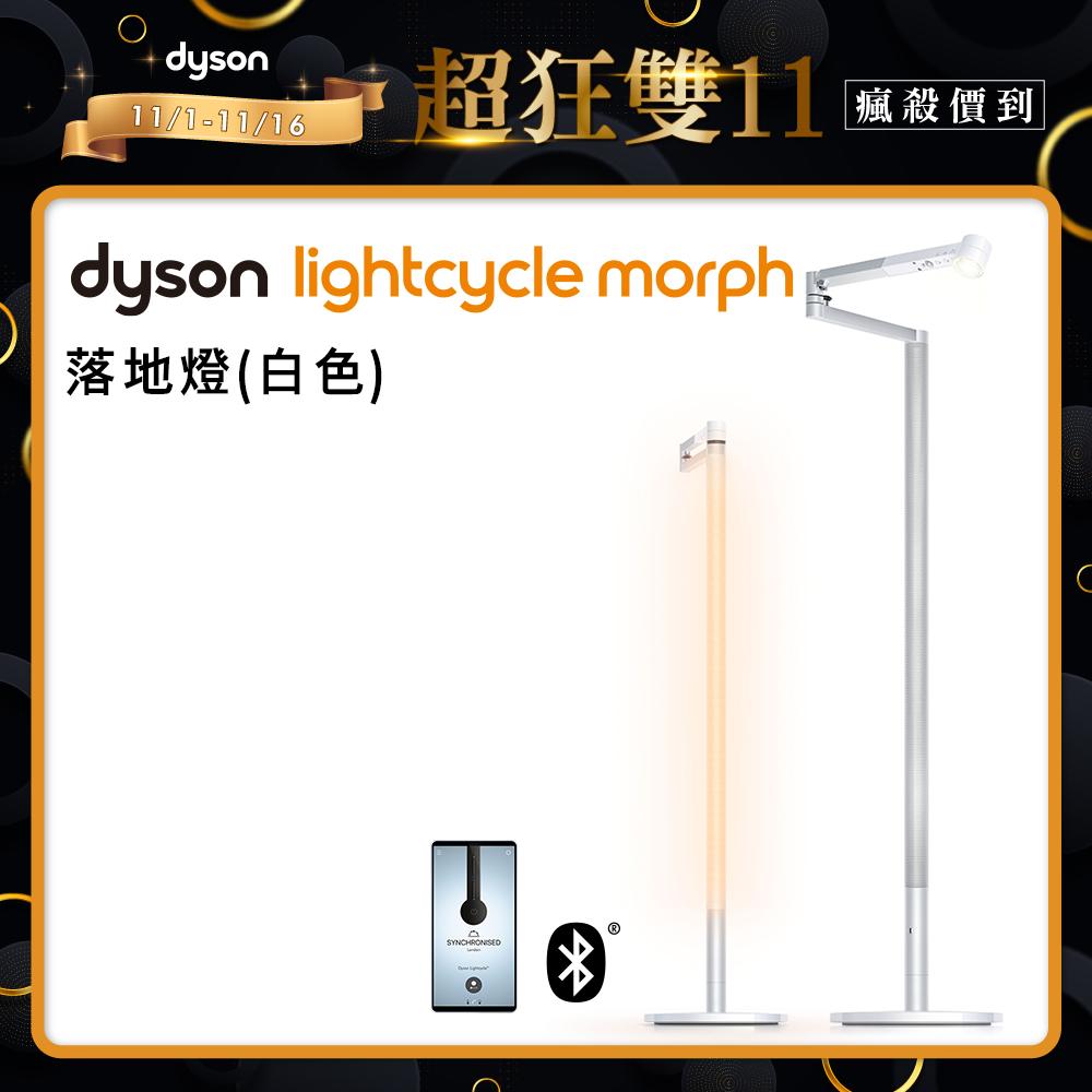Dyson戴森 Lightcycle Morph 立燈/落地燈(白色)