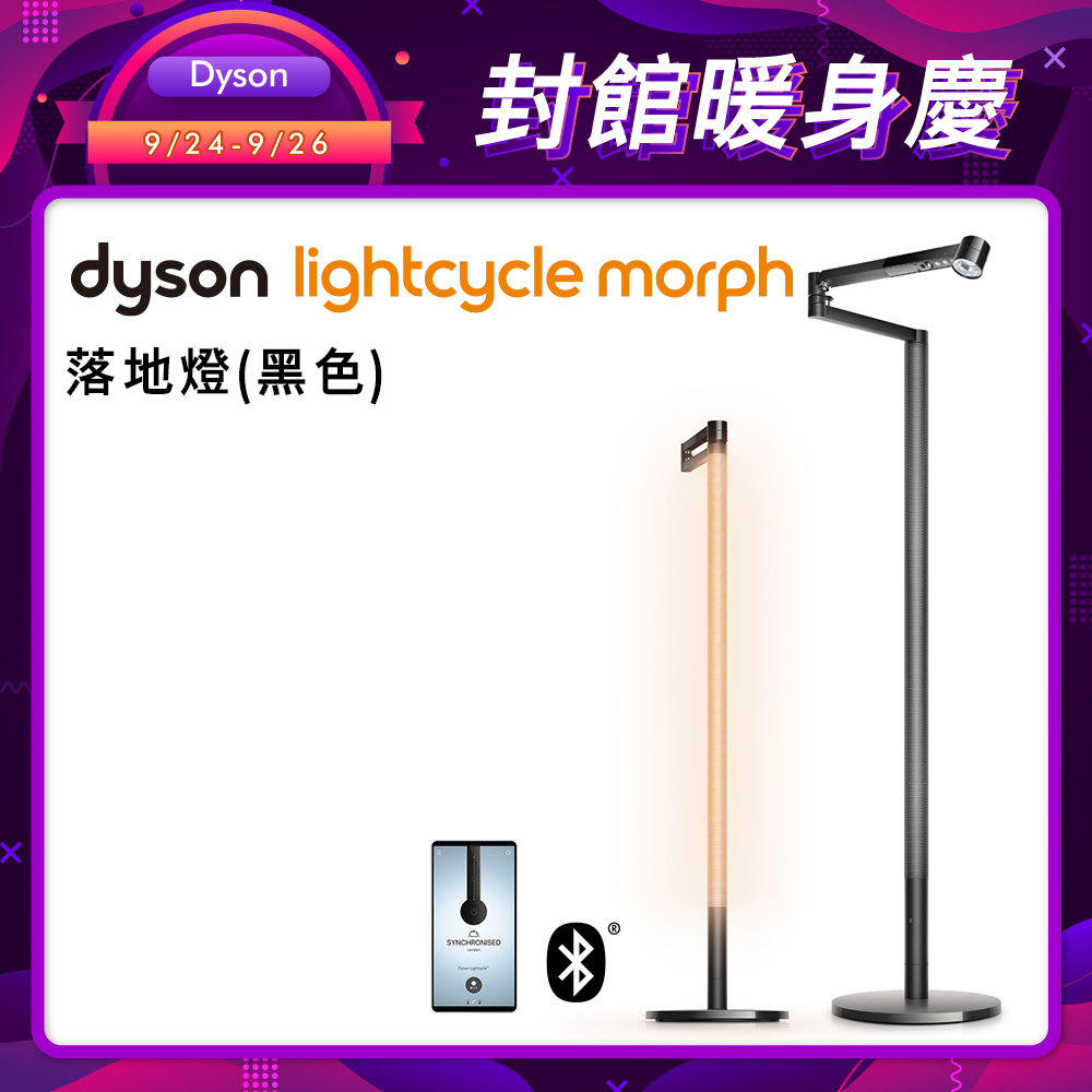 Dyson戴森 Lightcycle Morph 立燈/落地燈(黑色)