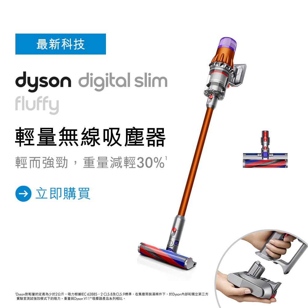 狂降必搶★【送原廠收納架】Dyson戴森 Digital Slim Fluffy SV18 輕量無線吸塵器