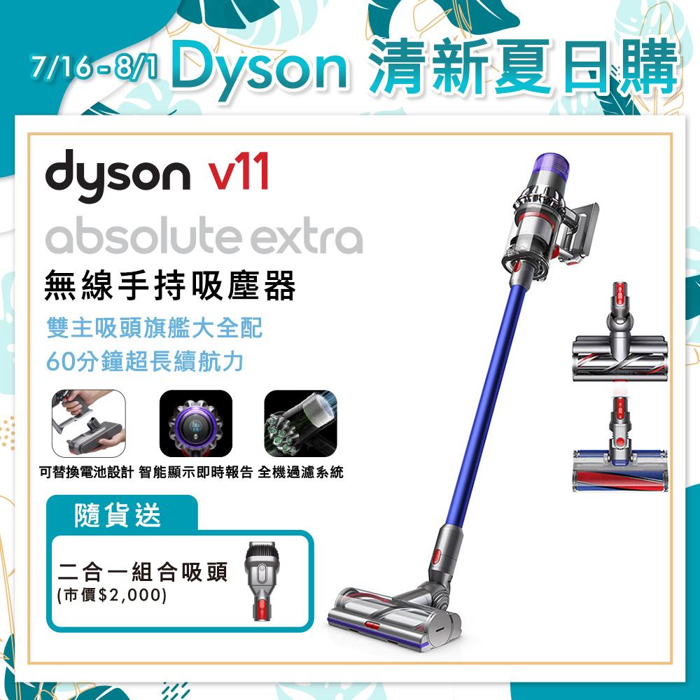 【9/28-9/29登錄送戴森禮券2千元】Dyson戴森 V11 Absolute Extra SV15 無線手持吸塵器