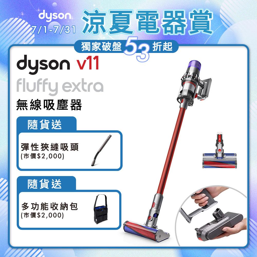 【送彈性狹縫吸頭】Dyson戴森 V11 Fluffy Extra SV15 無線手持吸塵器