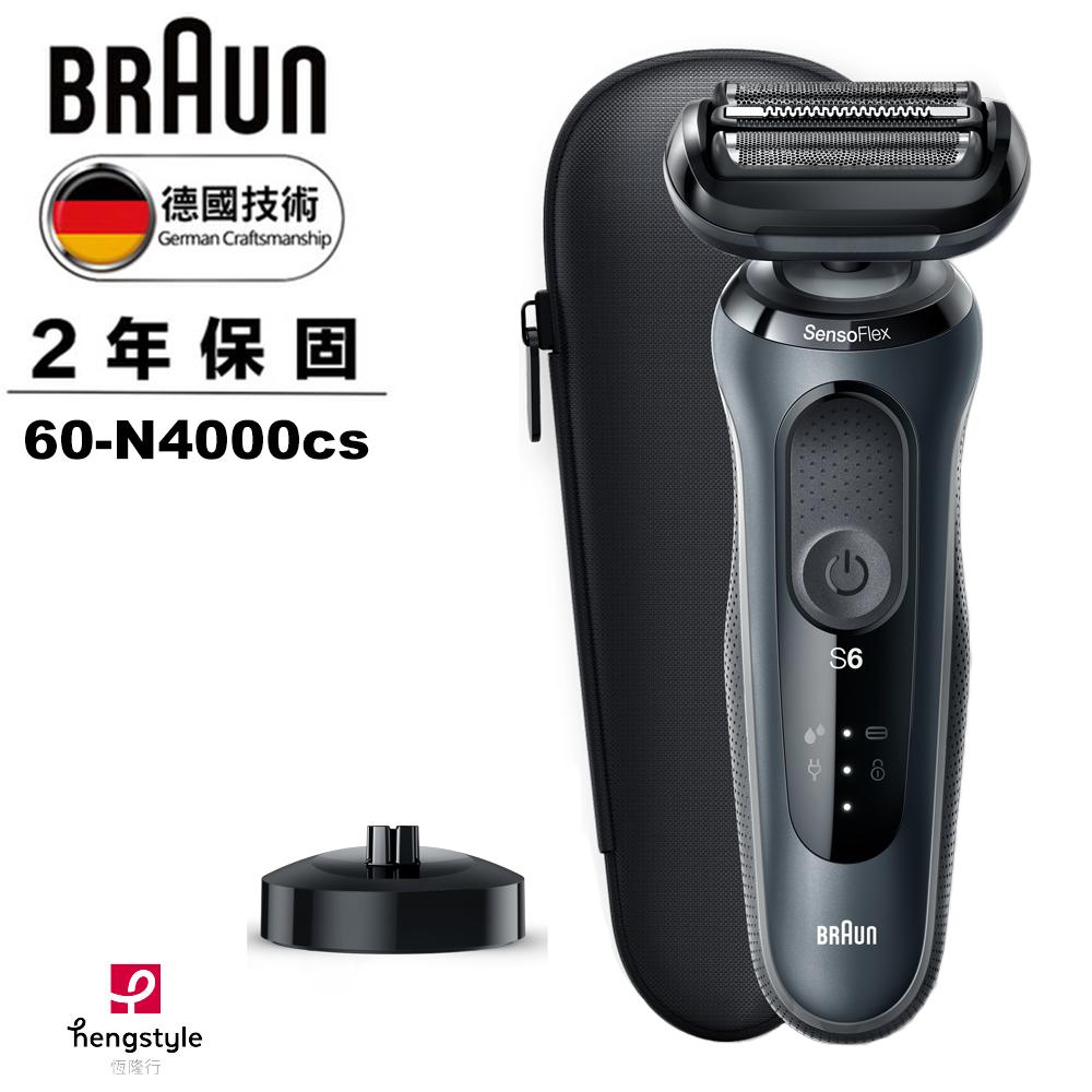 德國百靈BRAUN-新6系列靈動貼膚電動刮鬍刀/電鬍刀 60-N4000cs 送BRAUN-手提電腦包