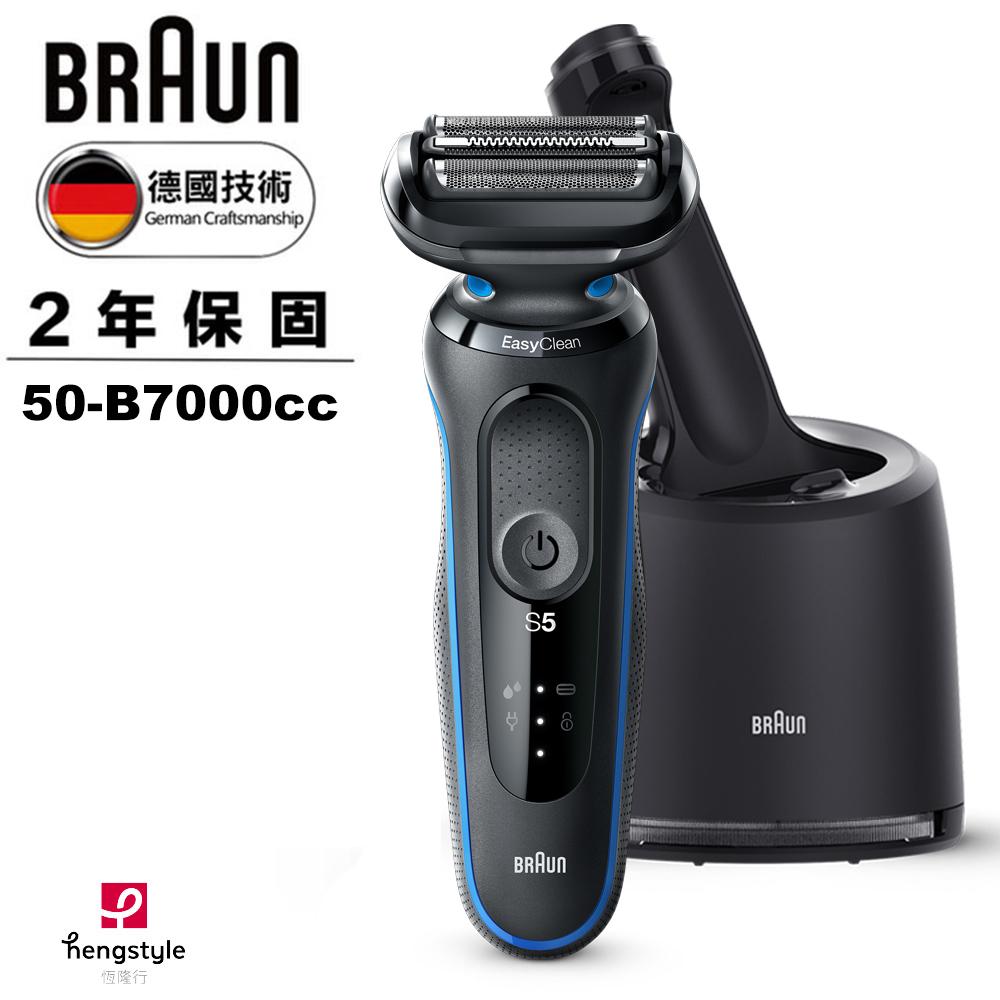 德國百靈BRAUN-新5系列免拆快洗電動刮鬍刀/電鬍刀 50-B7000cc 送BRAUN-手提電腦包