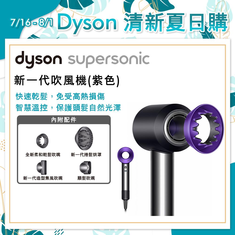 【送收納鐵架】新一代 Dyson Supersonic 吹風機 HD03 (奢華紫)