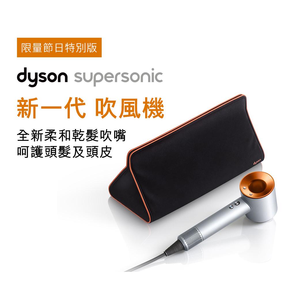 雙12必搶↘【送原廠收納鐵架+輕量空氣導熱圓梳】Dyson戴森 Supersonic 吹風機 HD03(銀霧銅)