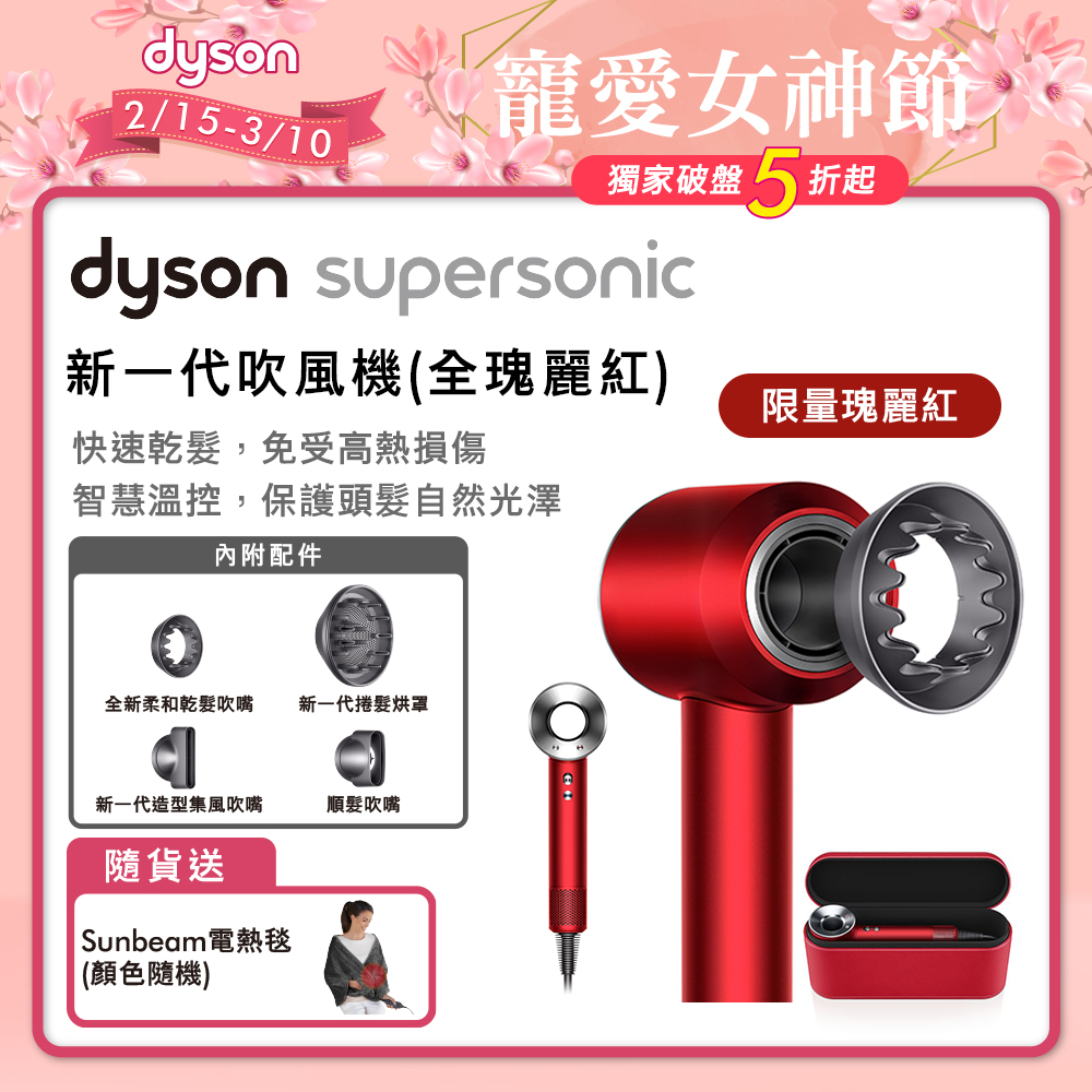 限量特別版↘激殺必搶★Dyson戴森 Supersonic 吹風機 HD03 全瑰麗紅(附精美禮盒)
