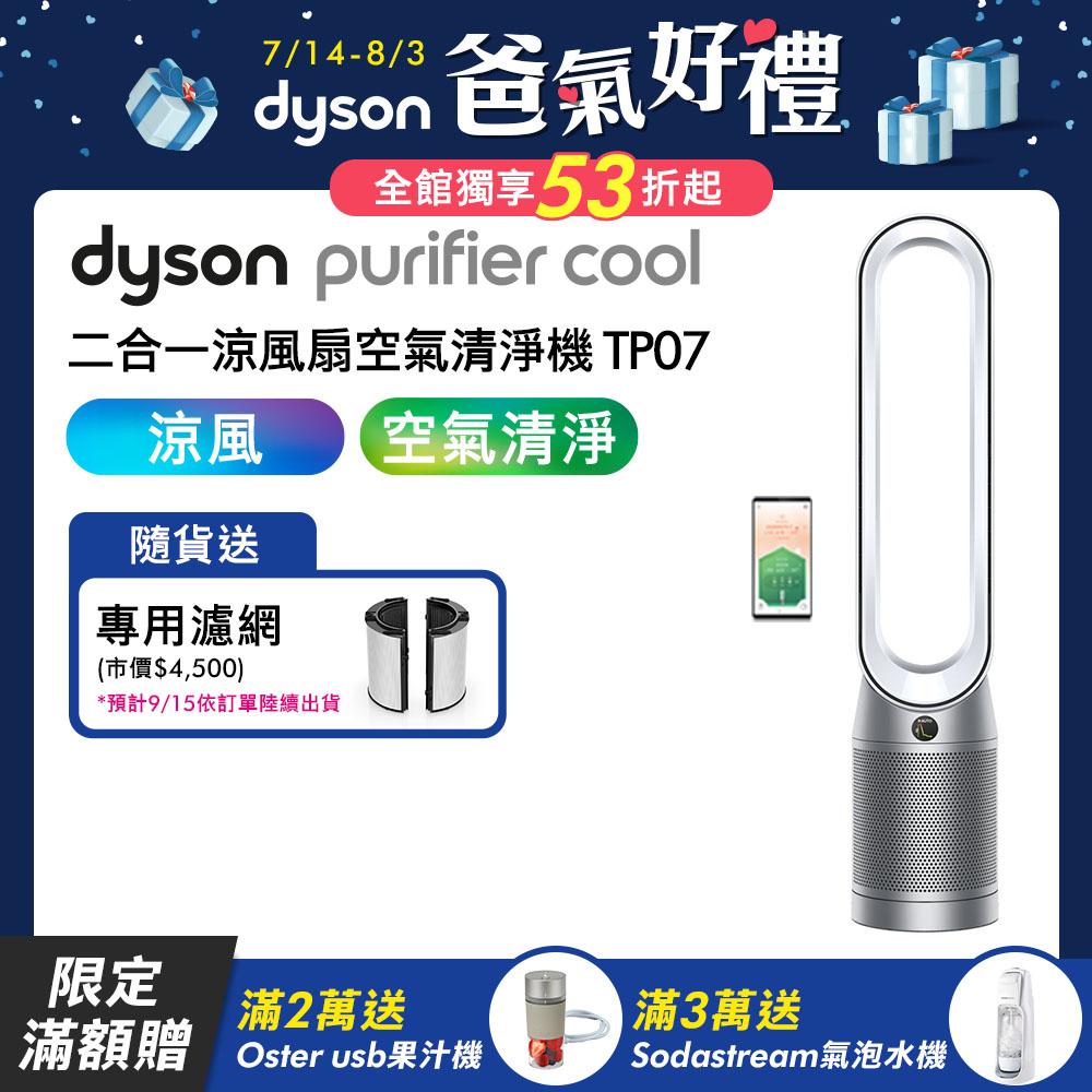 【送專用濾網】Dyson戴森 Purifier Cool 二合一涼風扇空氣清淨機 TP07 銀白色
