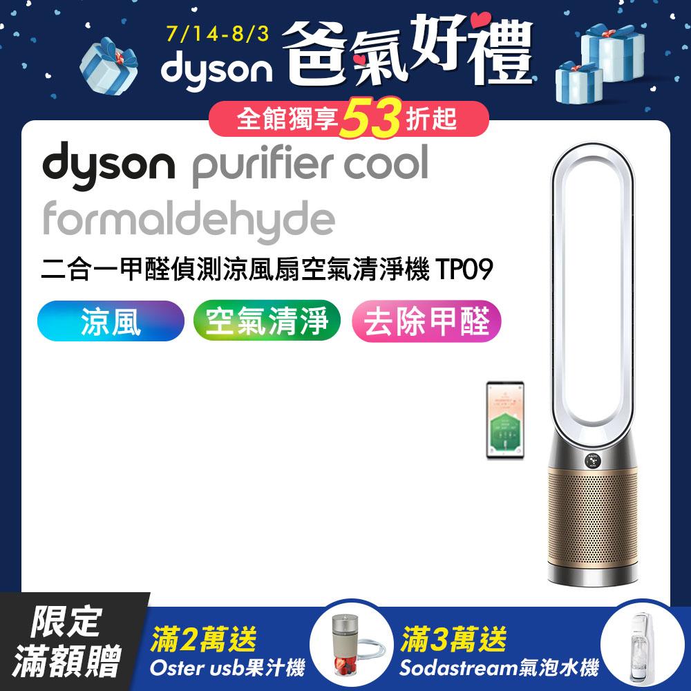 【送專用濾網】Dyson Purifier Cool Formaldehyde 二合一甲醛偵測空氣清淨機 TP09 白金色