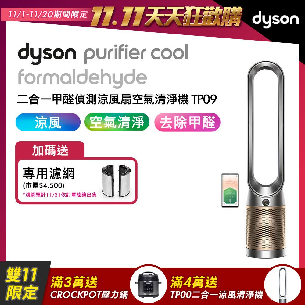 【送專用濾網】Dyson Purifier Cool Formaldehyde 二合一甲醛偵測空氣清淨機 TP09 鎳金色