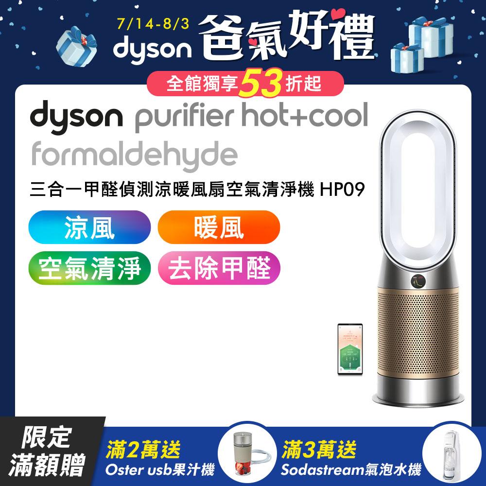 【送專用濾網】Dyson Purifier Hot+Cool Formaldehyde 三合一甲醛偵測空氣清淨機 HP09 白金色