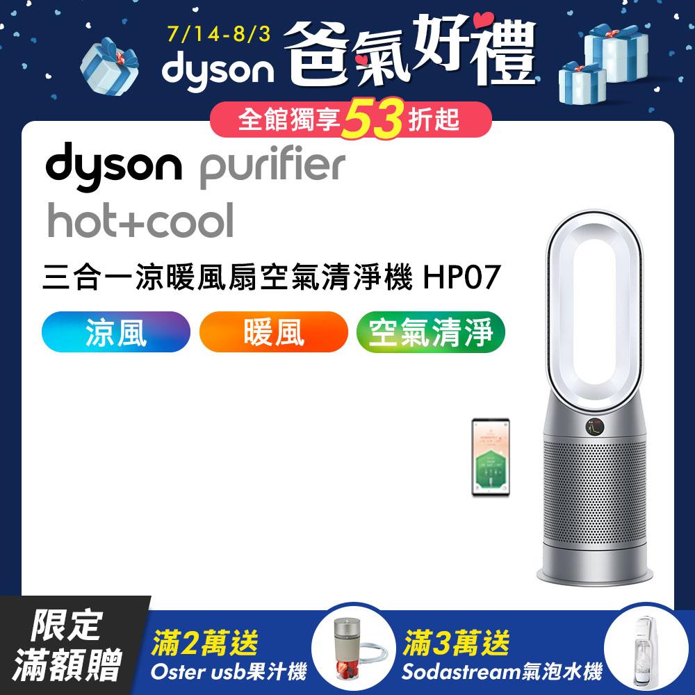 【送專用濾網】Dyson戴森 Purifier Hot+Cool 三合一涼暖風扇空氣清淨機 HP07 銀白色