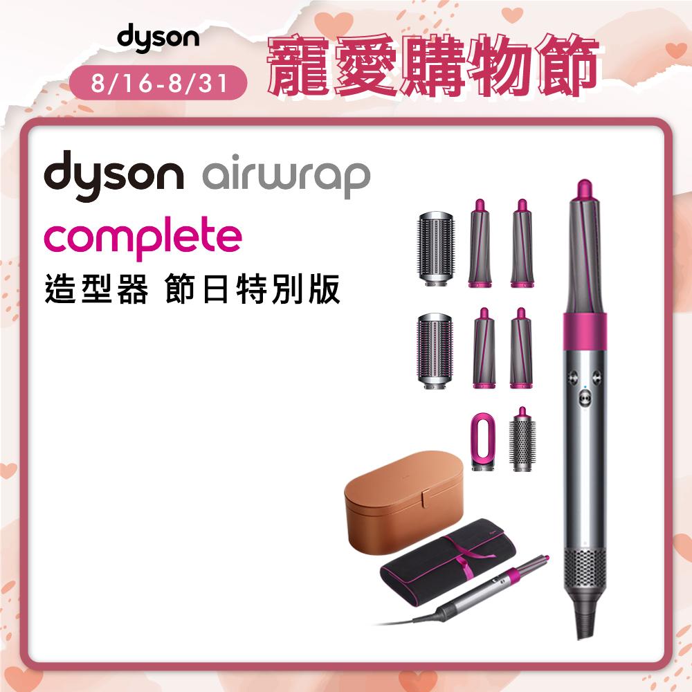 Dyson戴森 Airwrap Complete 造型捲髮器 全配組(節日特別版★配專用旅行包)