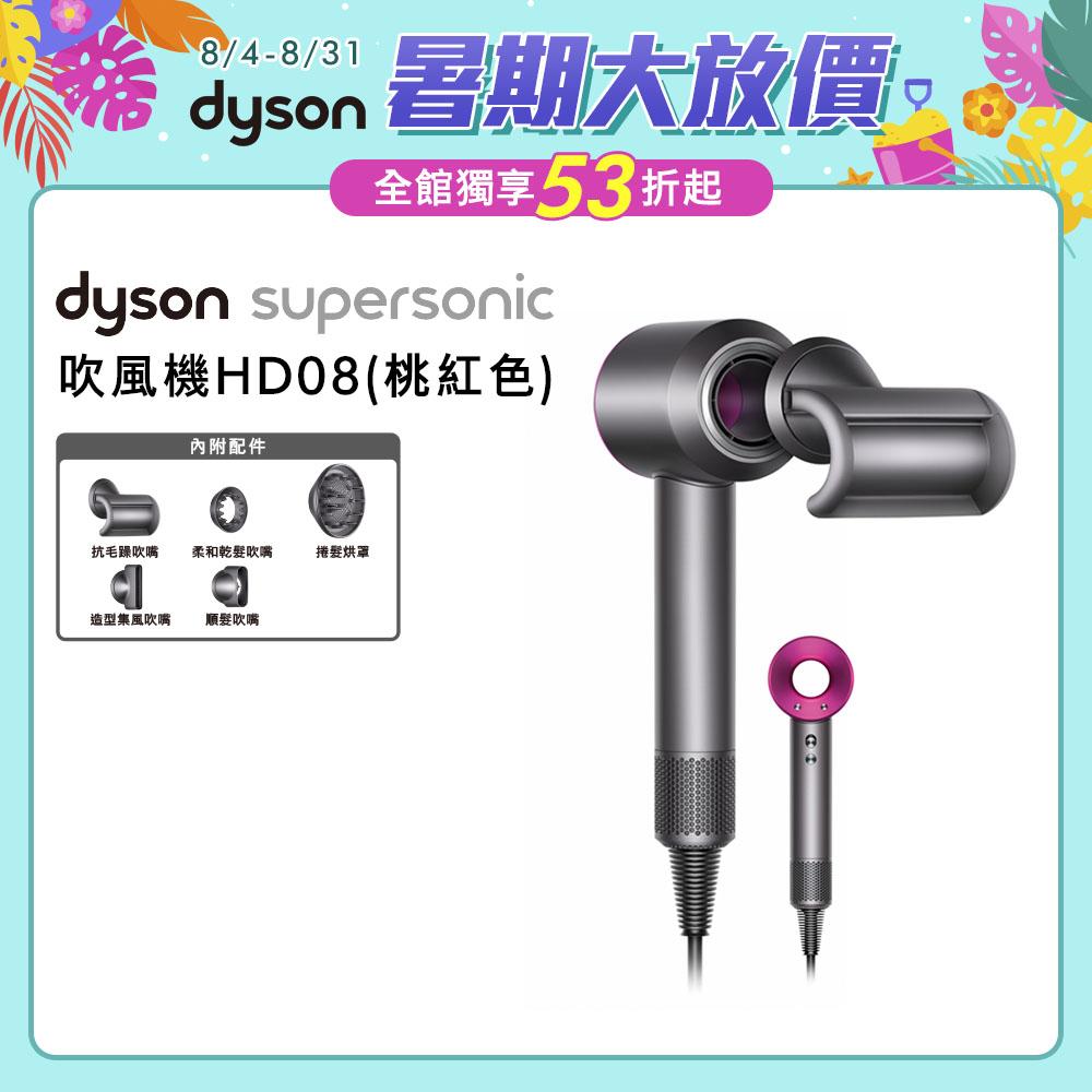 【送輕量空氣導熱圓梳】Dyson戴森 Supersonic 吹風機 HD08 桃紅色