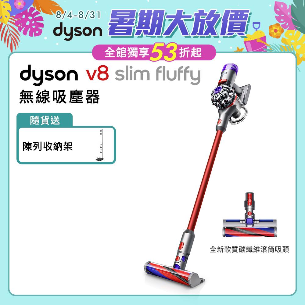 【送LED隙縫吸頭+床墊吸頭+彈性狹縫吸頭】Dyson戴森 V8 slim fluffy 輕量無線吸塵器