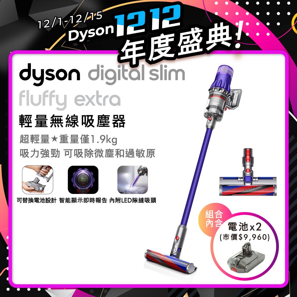 【送彈性狹縫吸頭】Dyson戴森 Digital Slim Fluffy Extra SV18 輕量無線吸塵器(雙電池組)
