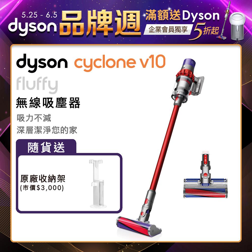 【轟殺破盤↘超值必搶!!】Dyson戴森 Cyclone V10 Fluffy SV12 無線吸塵器(送原廠收納架)