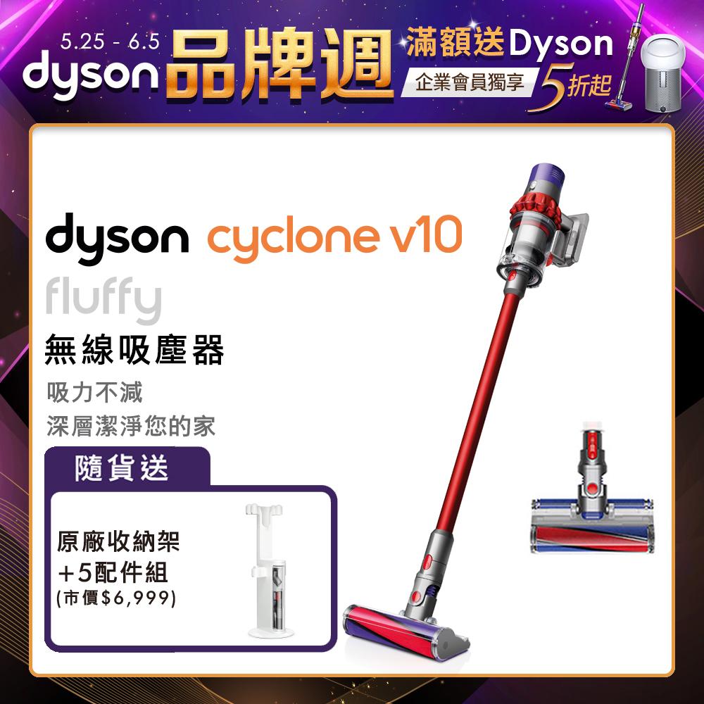 【限量特殺↘豪華升級組】Dyson戴森 Cyclone V10 Fluffy SV12 無線吸塵器(送原廠收納架+5配件組)
