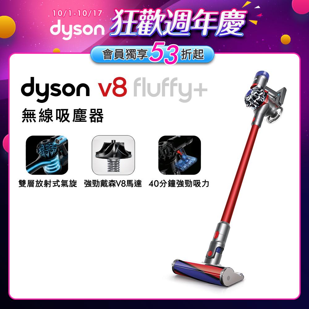Dyson戴森 V8 fluffy+ 無線吸塵器 紅色