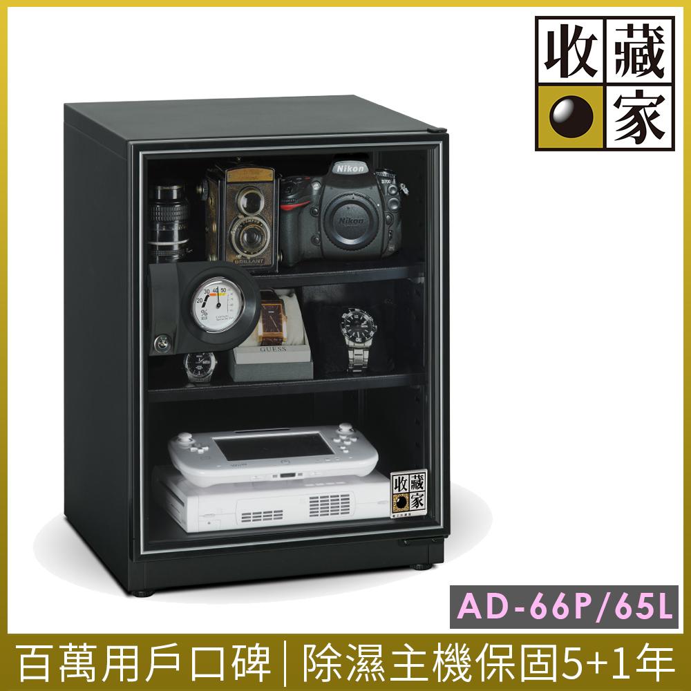 收藏家 65公升暢銷經典型電子防潮箱 AD-66P