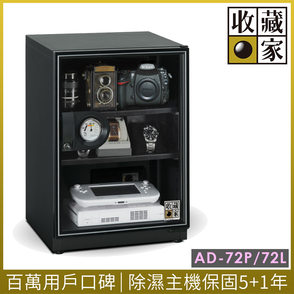 收藏家 72公升暢銷經典型電子防潮箱 AD-72P
