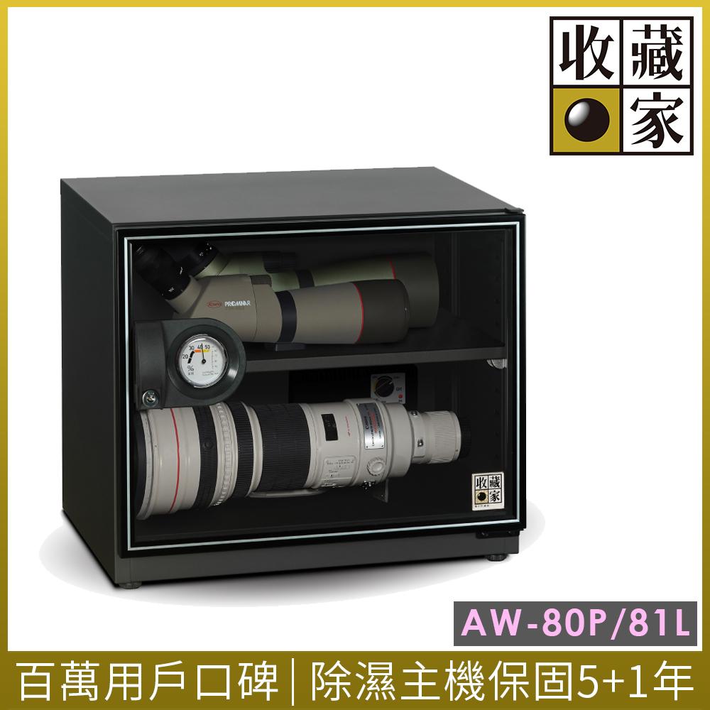 收藏家 81公升暢銷經典型電子防潮箱 AW-80P