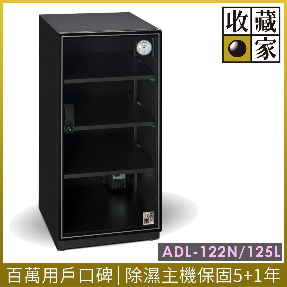 收藏家暢銷經典型125公升電子防潮箱 ADL-122N