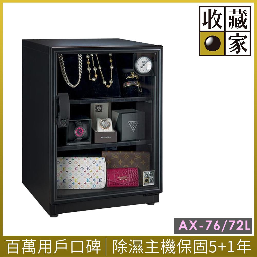 收藏家72公升可升級專業型電子防潮箱 AX-76