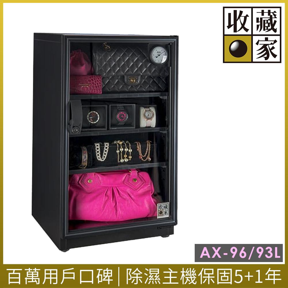 收藏家93公升全功能電子防潮箱 AX-96