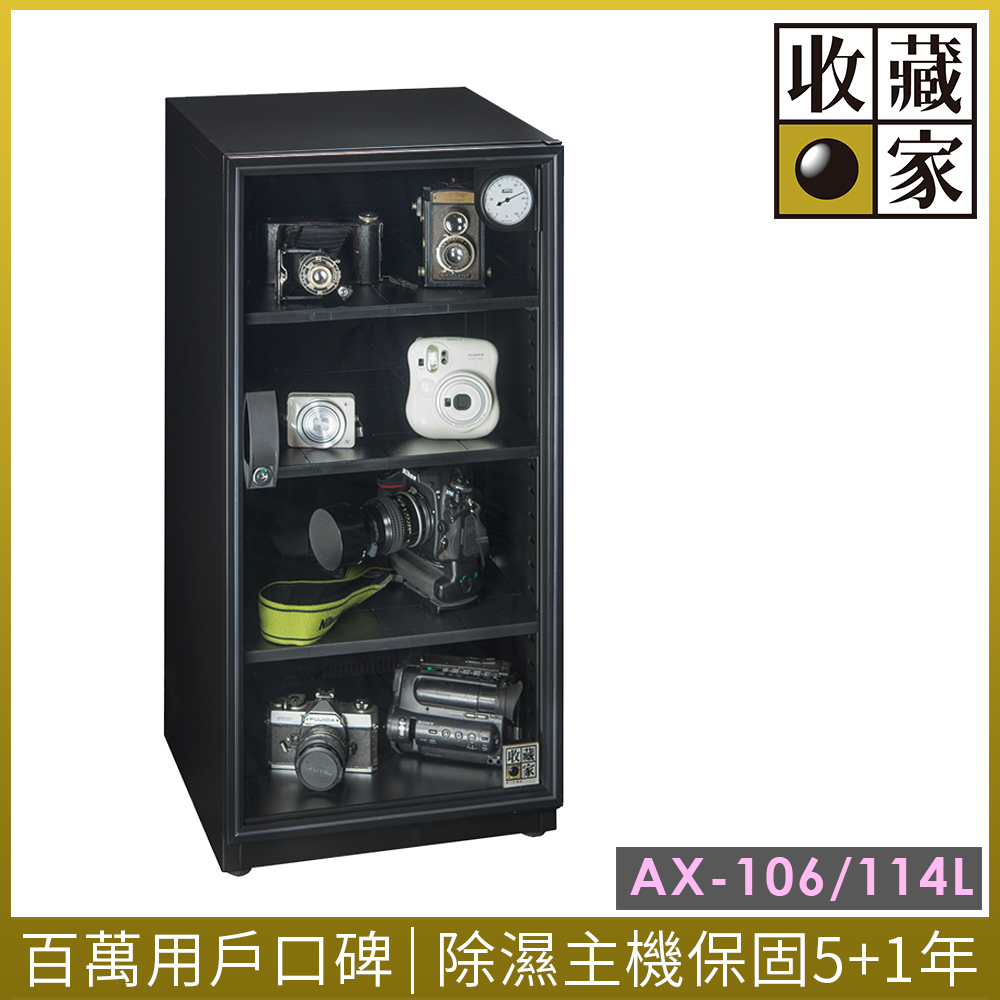收藏家114公升大型除溼主機專業電子防潮箱 AX-106