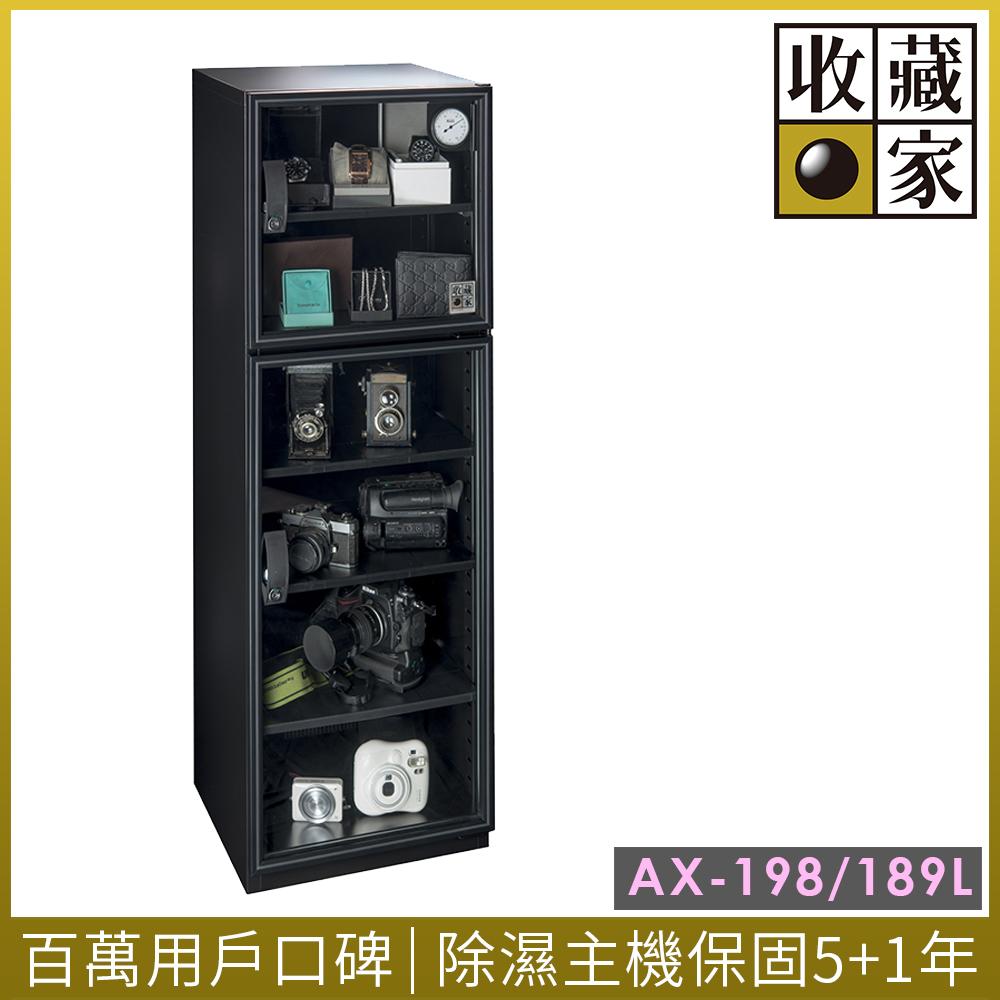 收藏家189公升全功能電子防潮箱 AX-198